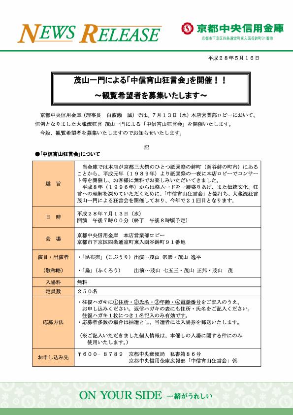 20160713yoiyamakyogen_omote
