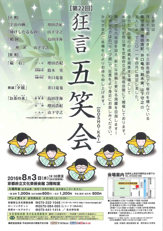20160803gosyokai
