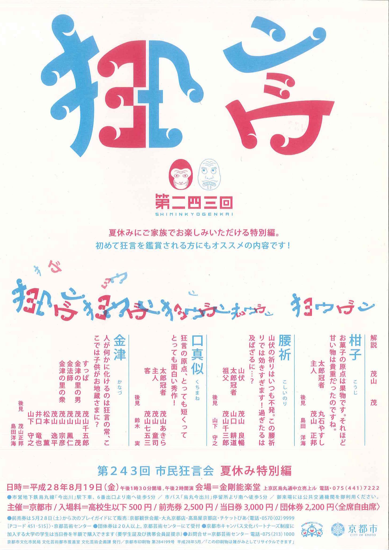 20160819shiminkyo