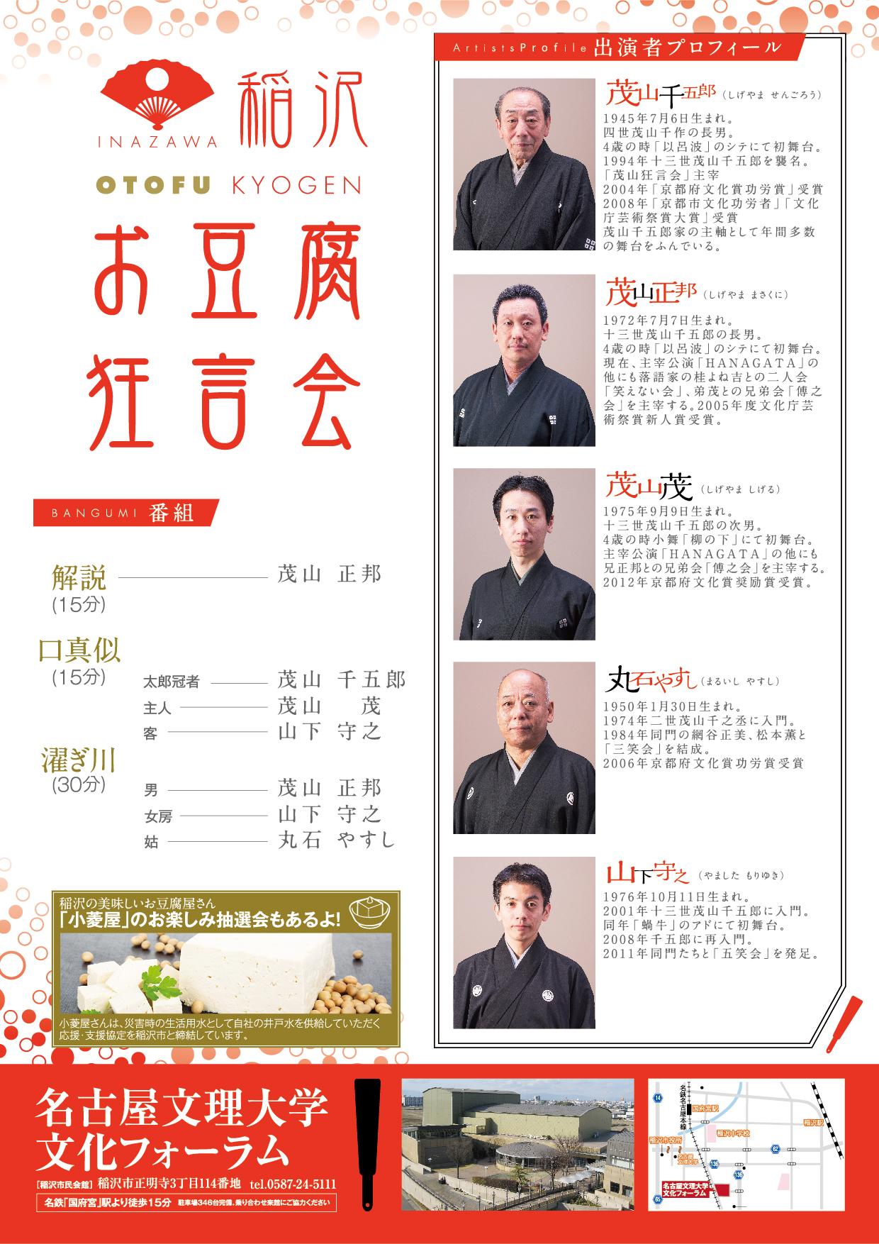 20160828お豆腐狂言裏
