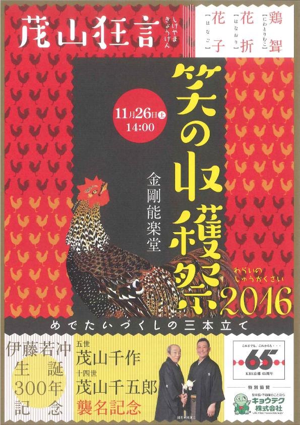 20161126笑の収穫祭omote