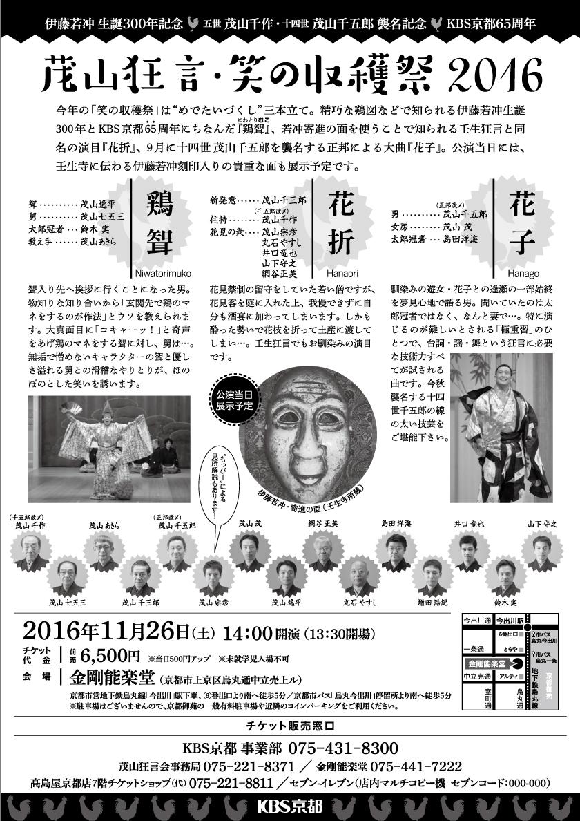 20161126笑の収穫祭ura