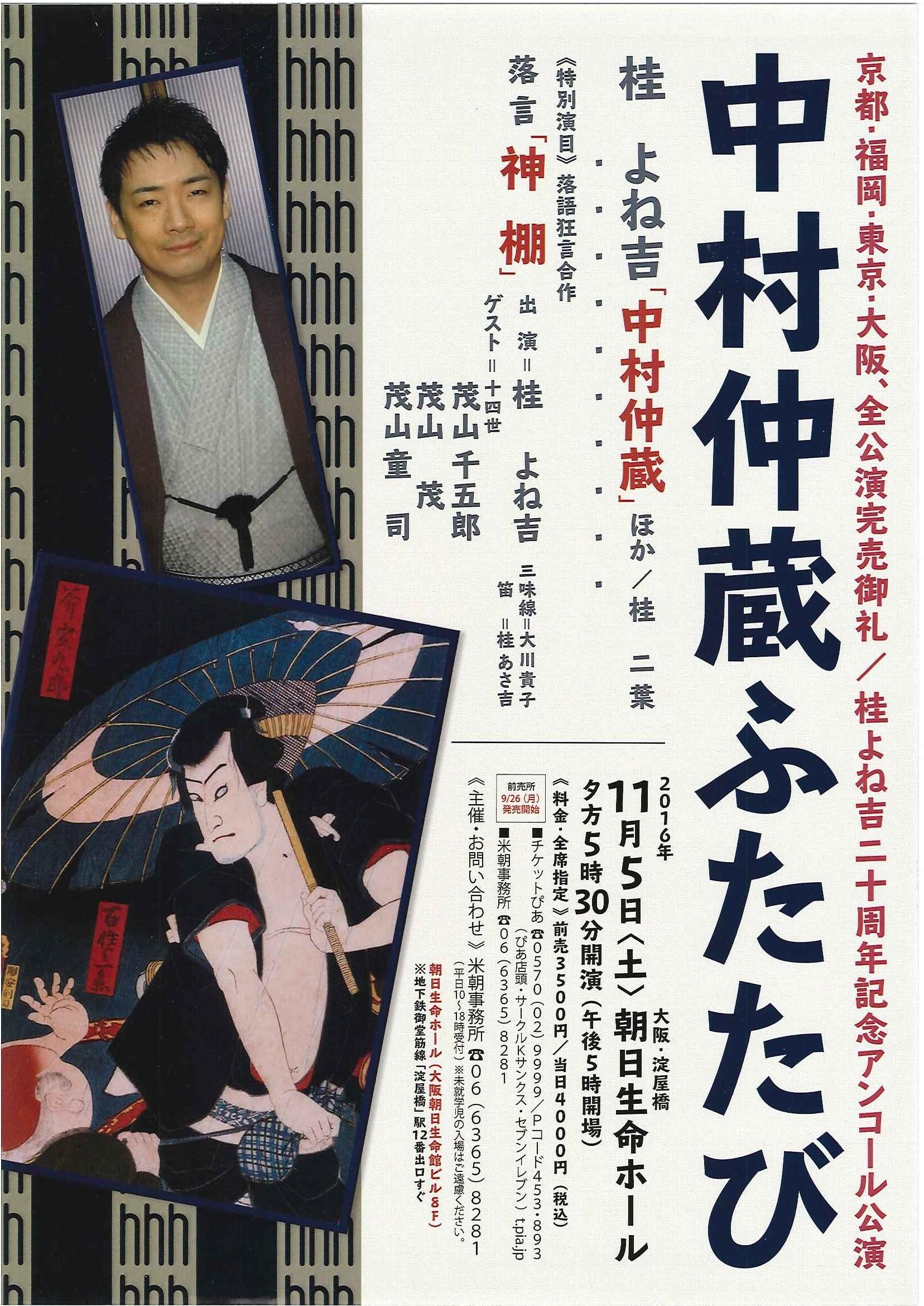 20161105yonekichi20