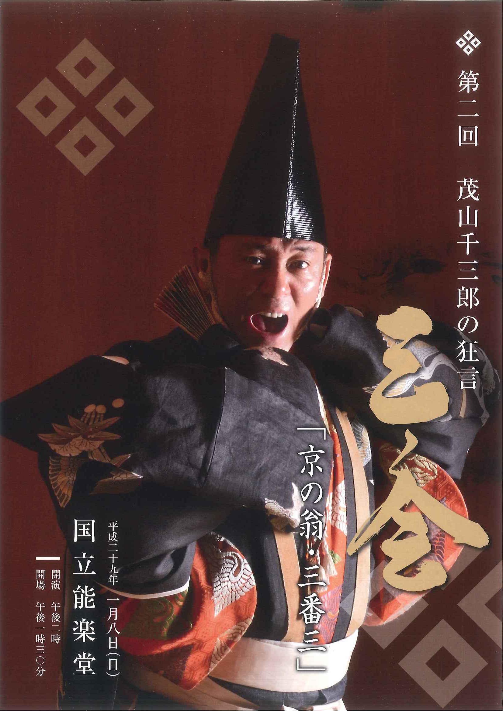 20170108tokyo3nokai_omote