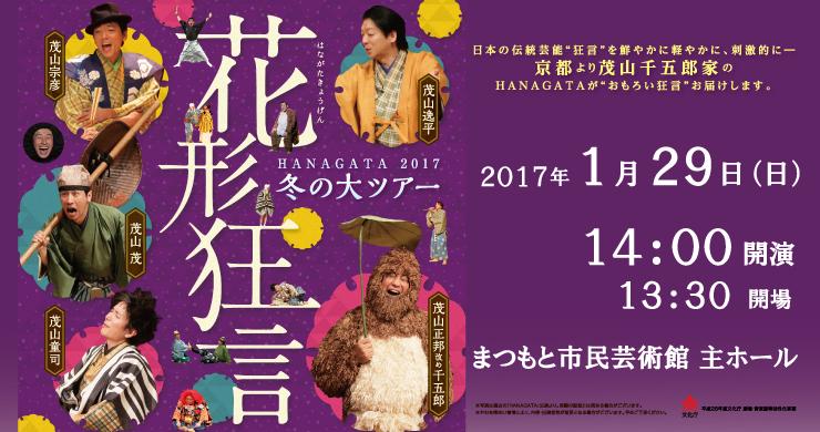 20170129hanagatamatsumoto