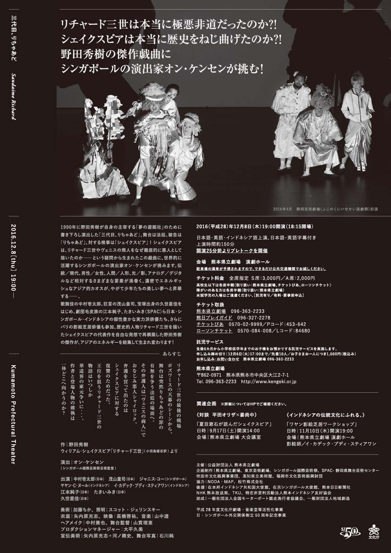 20161208richard3kumamoto_ura