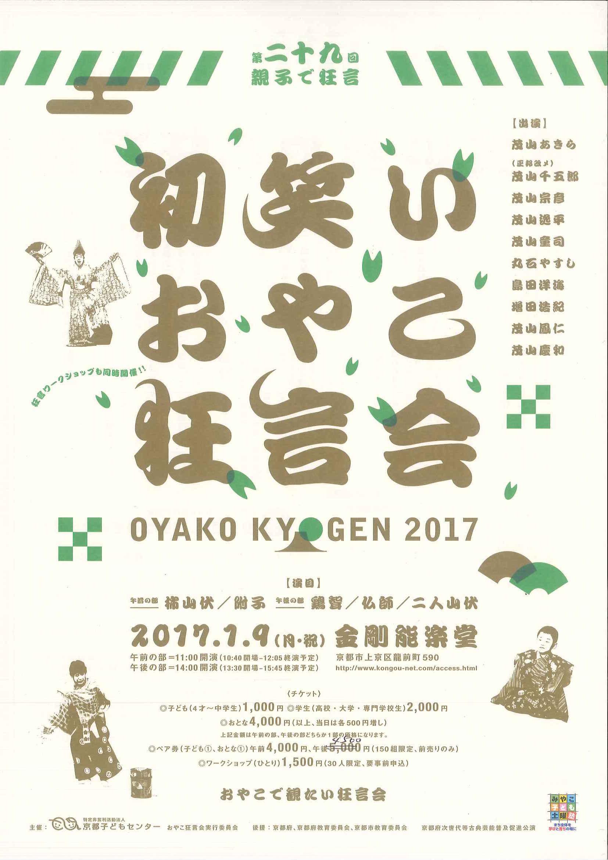 20170109kyotooyako_omote
