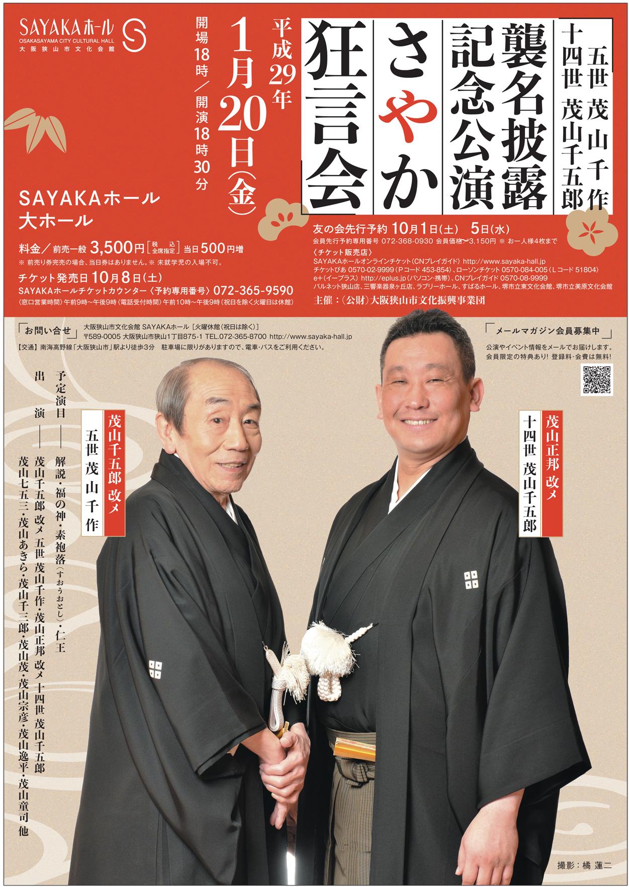20170120sayaka_omote