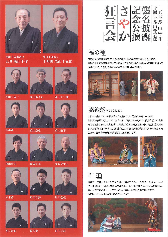 20170120sayaka_ura
