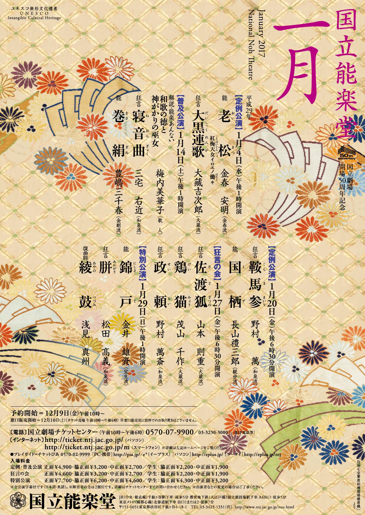 20170127kokuritsu_omote