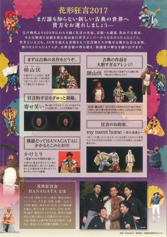 20170128hanagatakasugai_ura