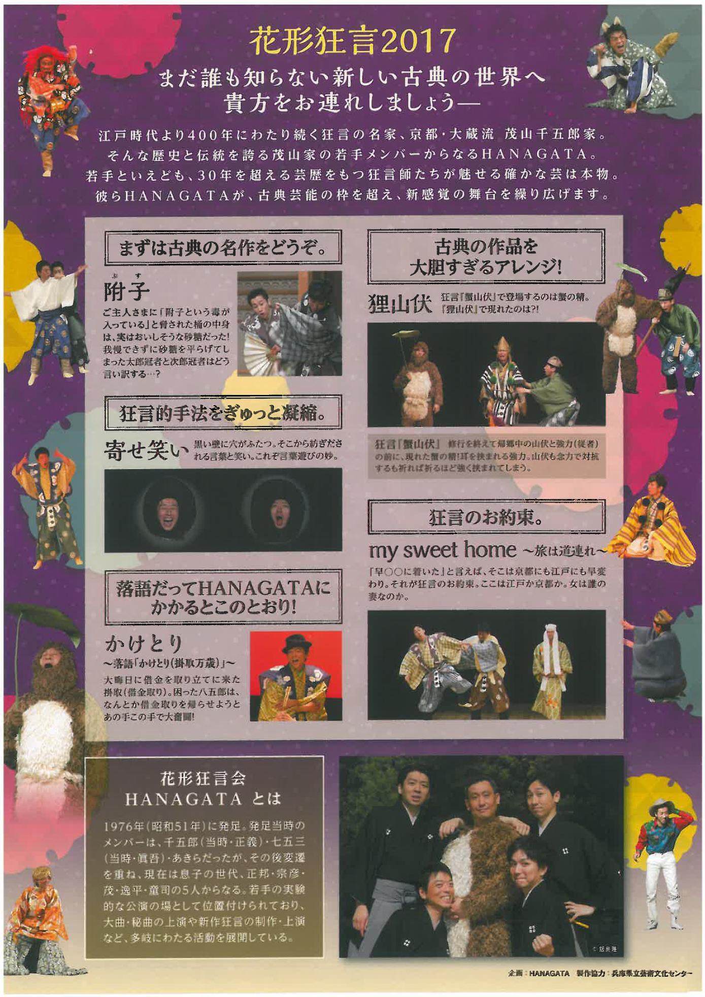 20170205hanagatakurashiki_ura