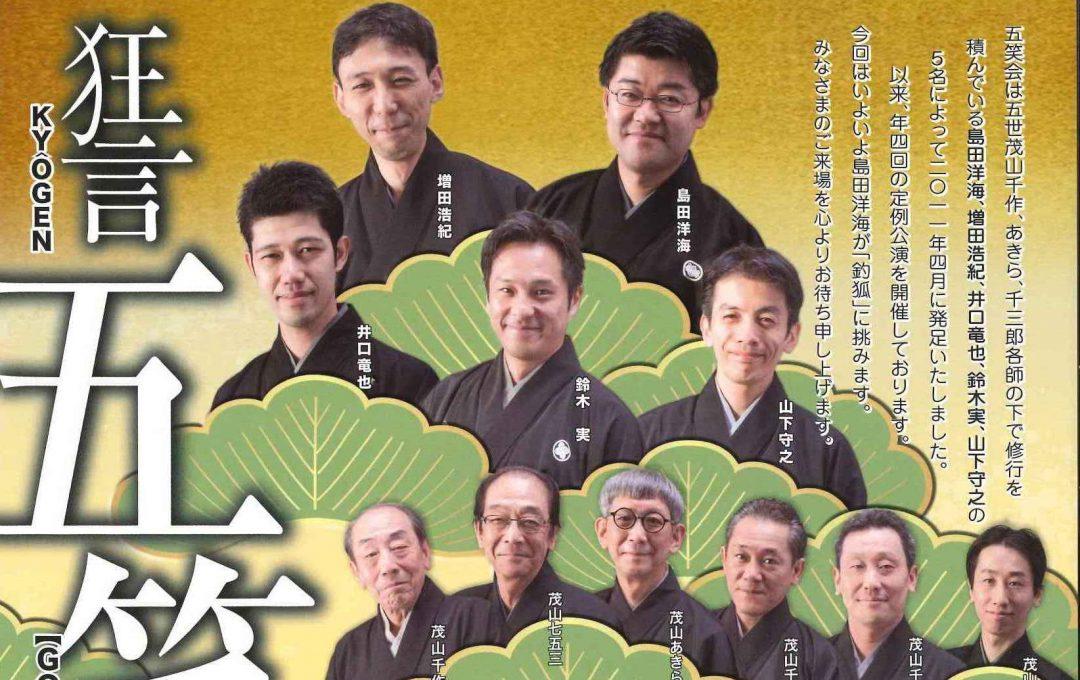 狂言 五笑会 特別公演、クラブSOJA先行予約は12/24、一般発売は12/25から!