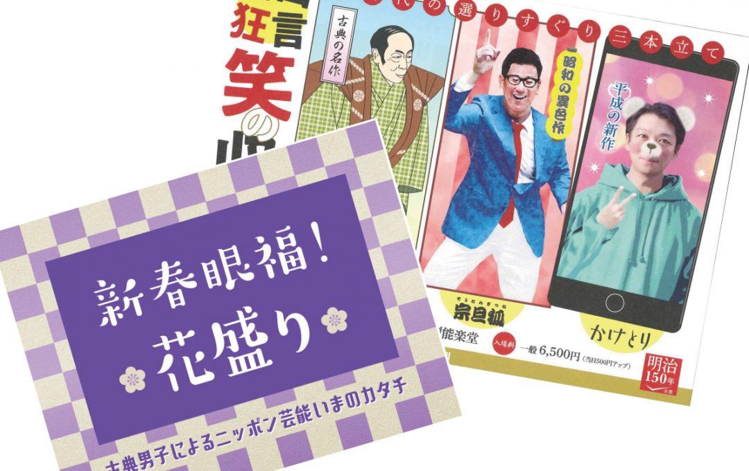 「新春狂言」「新春眼福!花盛り」「京都 和菓⼦の旅」テレビ放送情報です!