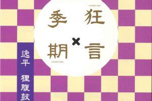 逸平主催の「狂言季期」公演、クラブSOJA先行予約は3/24(日)!