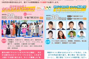 テレビ出演情報!「朝ドラ100作 ファン感謝祭」