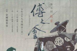 千五郎・茂「傅之会」公演、クラブSOJA先行予約は6/8(土)!