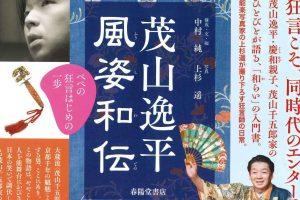 書籍「茂山逸平 風姿和伝」本日発売!千五郎家通販サイトでもご購入いただけます。