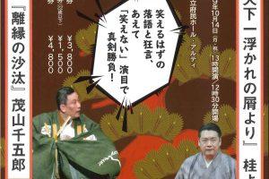 「笑えない会」京都公演チケット発売は明日!
