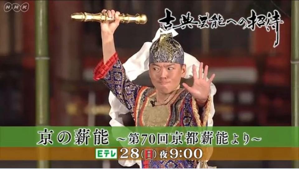 テレビ出演情報! NHK古典芸能への招待「京の薪能~第70回京都薪能より~」