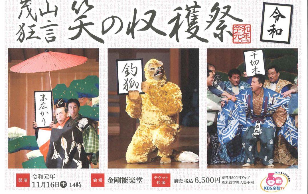 「新春狂言」テレビ放送情報です!