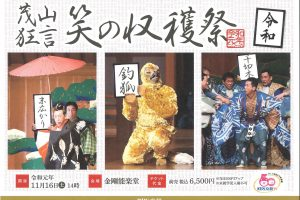 KBS京都、茂山狂言 笑の収穫祭2019公演チケットは、本日発売!
