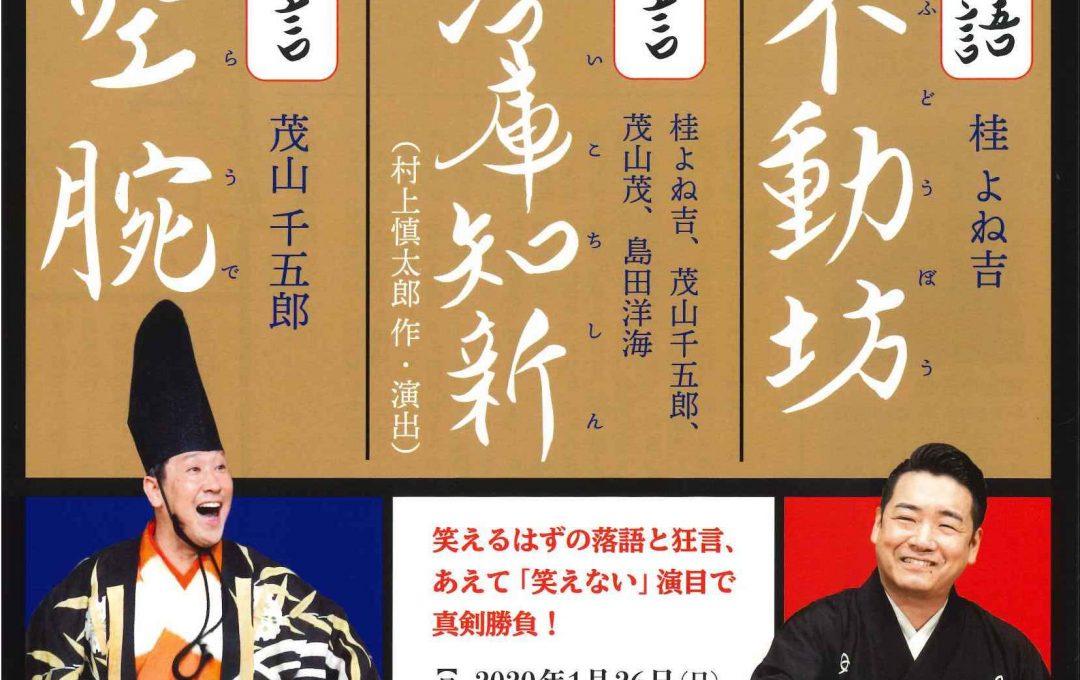 「笑えない会」東京公演チケット発売は明後日!