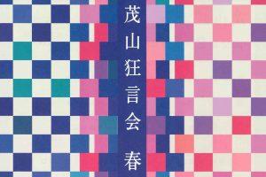 2/16(日)開催「茂山狂言会 春」当日の交通について