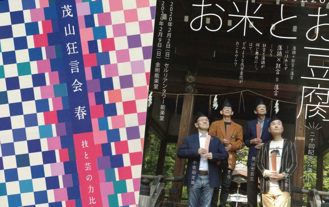 「お米とお豆腐」SOJA会員様先行予約、「茂山狂言会 春」一般発売、受付中!
