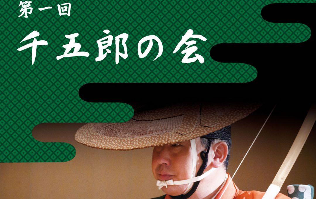 8/16(日)「千五郎の会」時間変更手続きについて
