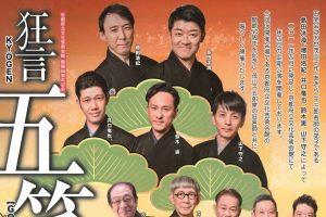 「五笑会 特別公演」茂山狂言会事務局でお求めの方の払戻し期限について