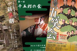 「千五郎の会」一般発売、「五笑会特別公演」会員発売は明日!