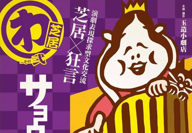 わ芝居~その弐「サヨウナラバ」発売は2/1(土)!