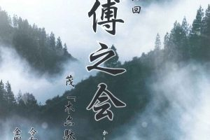 7/23「傅之会」開催延期のお知らせ