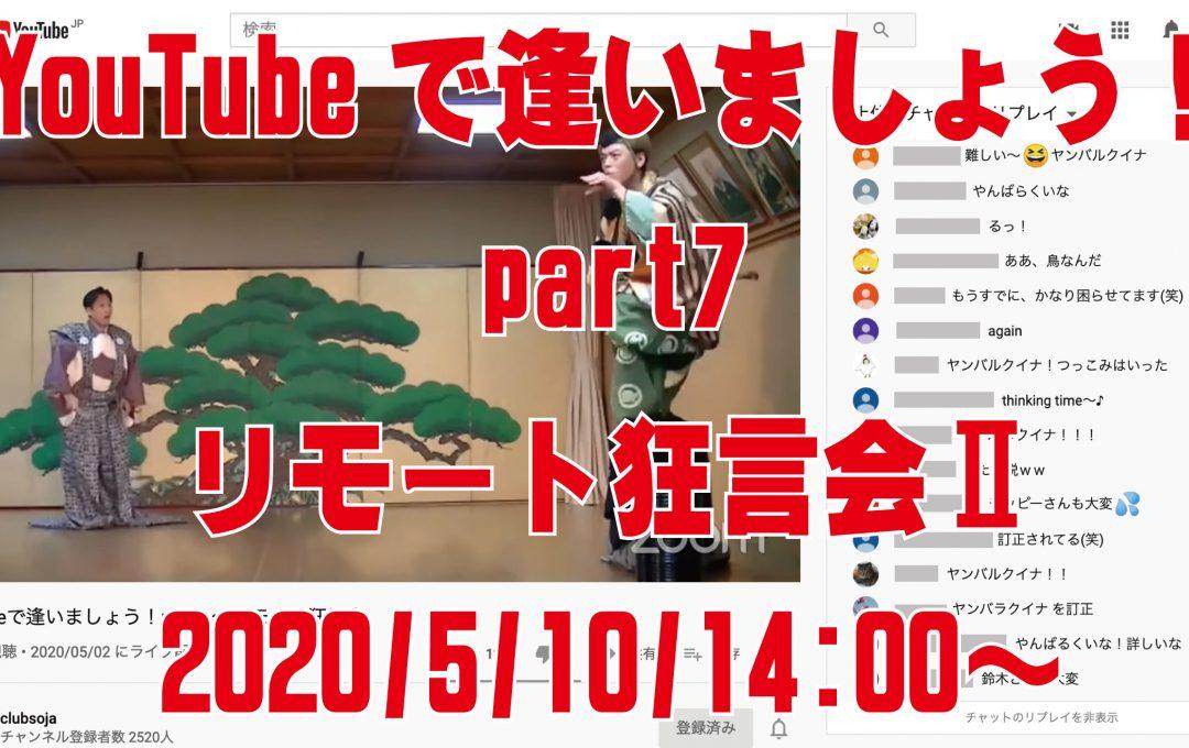 YouTubeで逢いましょう!part7
