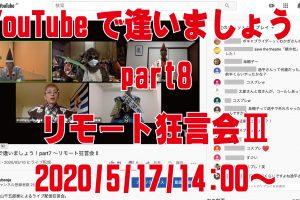 YouTubeで逢いましょう!part8