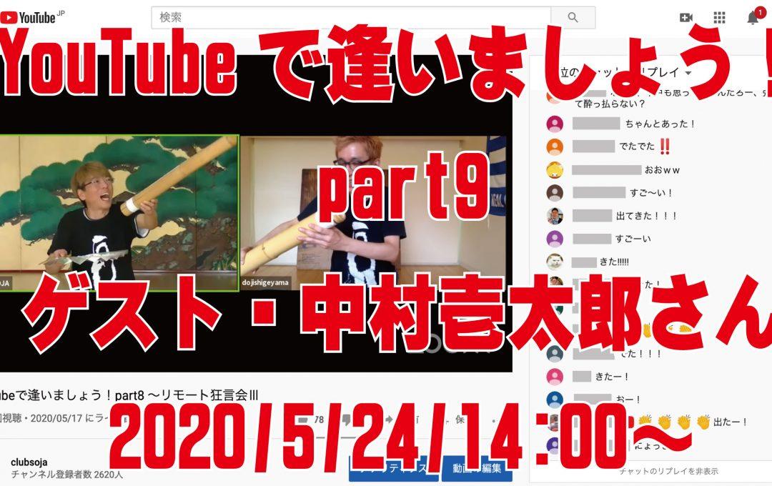 YouTubeで逢いましょう!part9