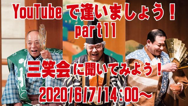 YouTubeで逢いましょう!part11「三笑会に聞いてみよう!」
