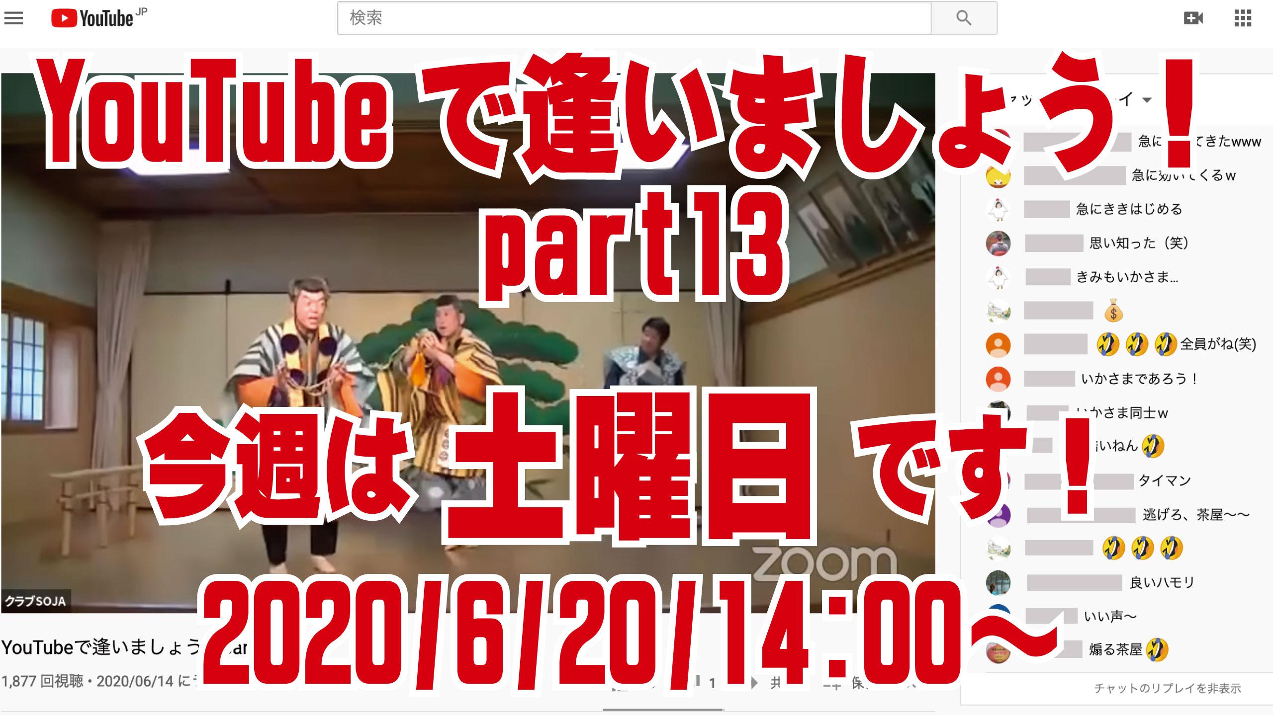YouTubeで逢いましょう!part13~祝!色々あって今週は土曜日!~