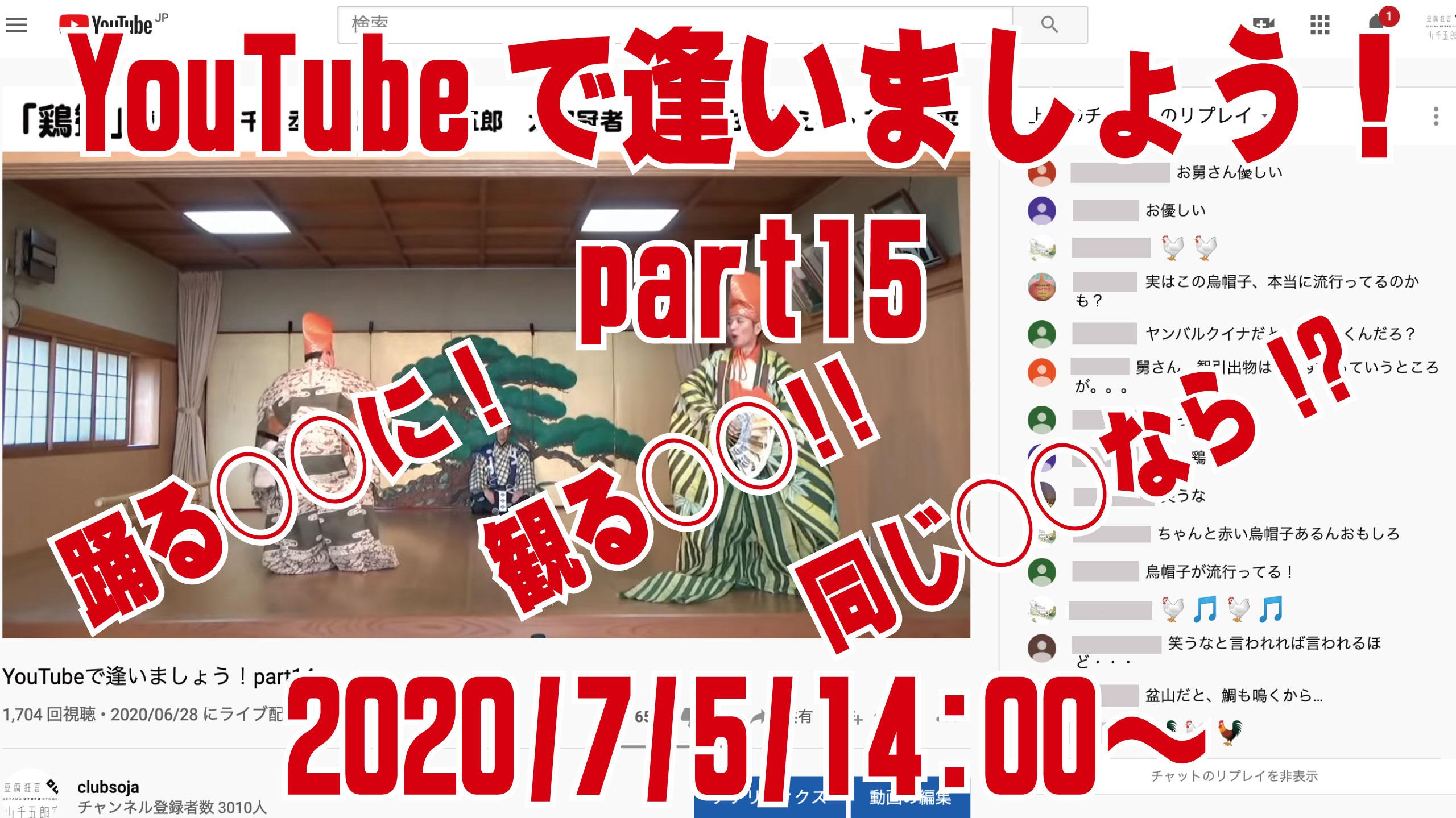 YouTubeで逢いましょう!part15 ~踊る〇〇に!観る〇〇!!同じ〇〇なら!?〜