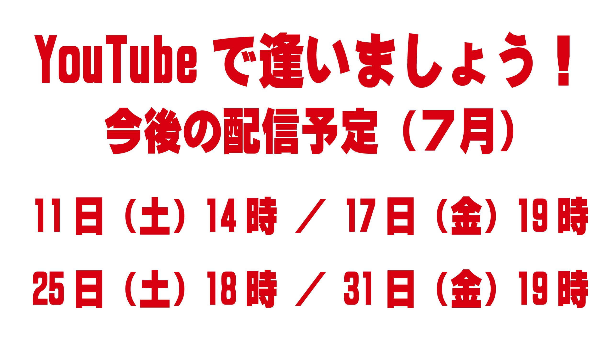 YouTubeで逢いましょう!の今後の配信予定