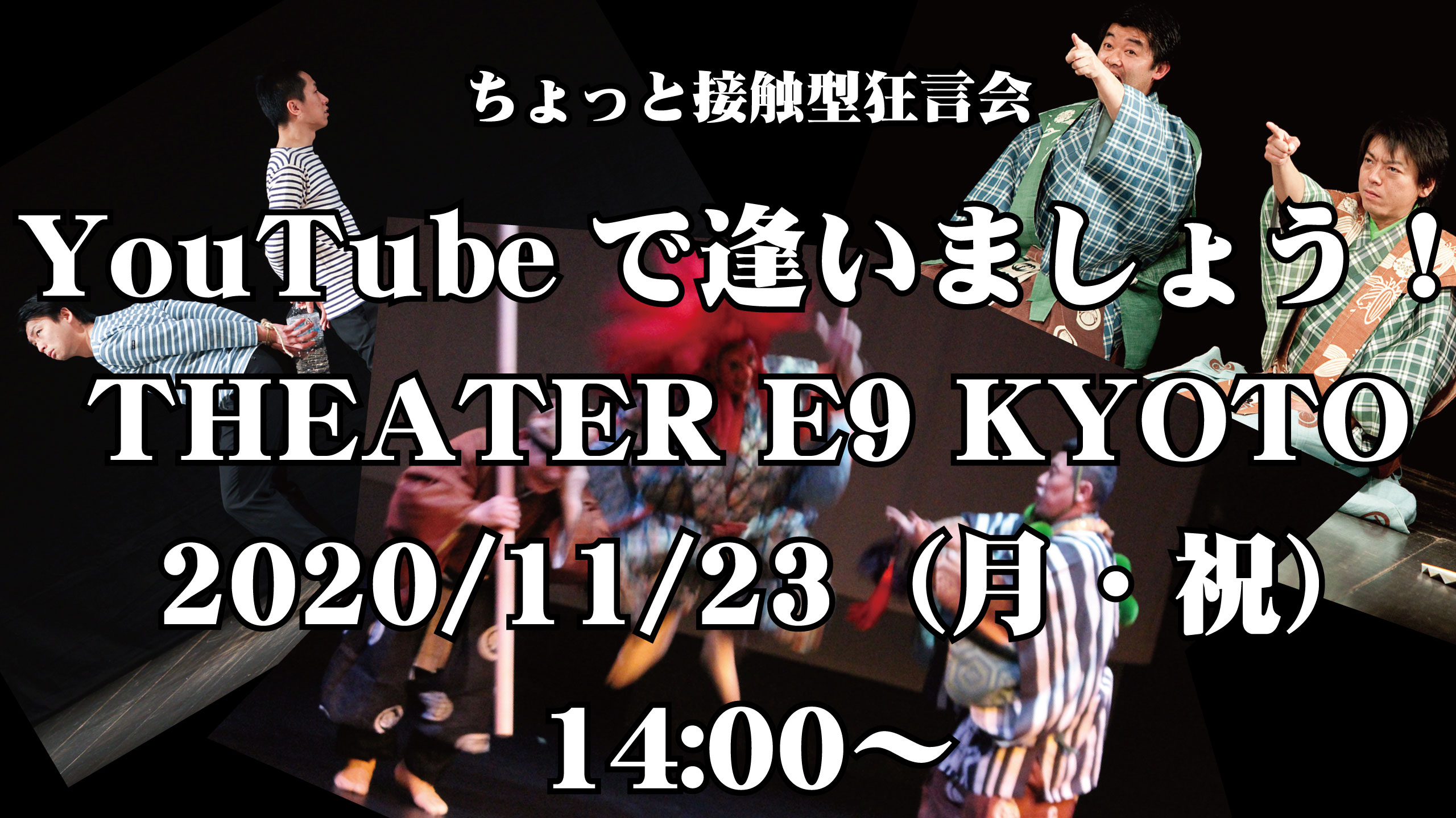 YouTubeで逢いましょう!〜THEATER E9 KYOTO〜