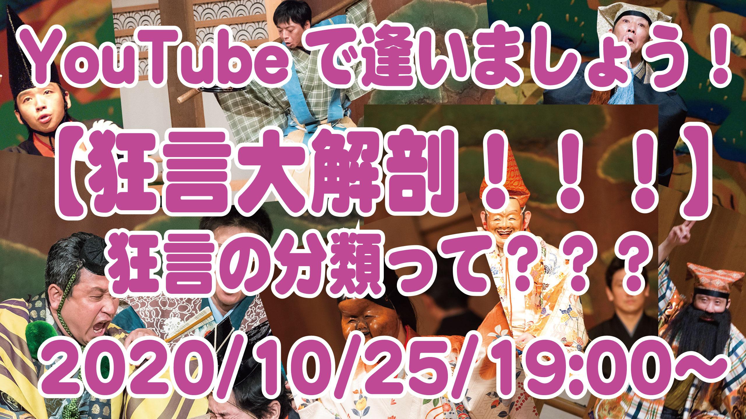 YouTubeで逢いましょう!ライブ配信は10/25(日)19:00〜!