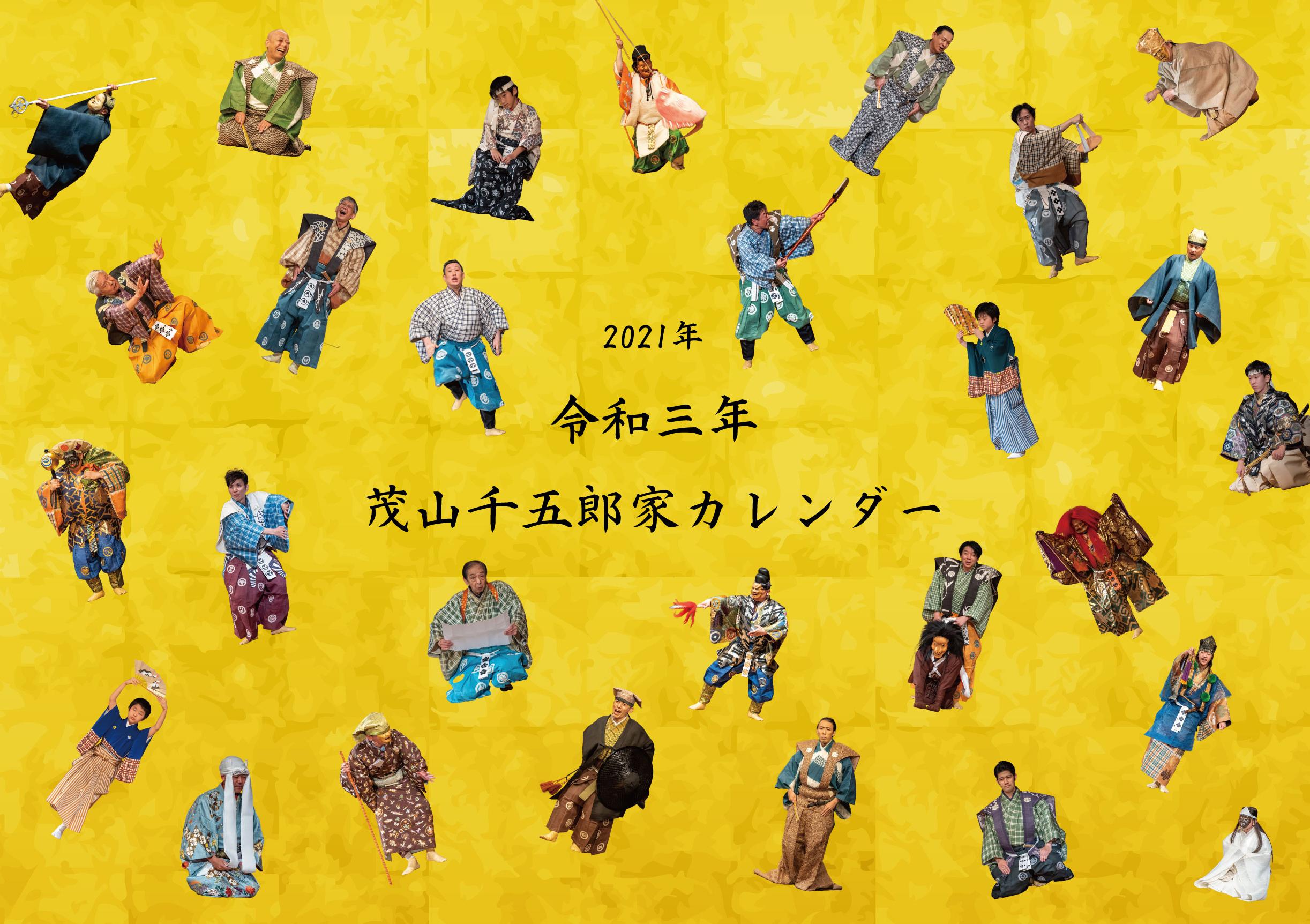 茂山千五郎家2021年カレンダー完成間近! 11/15、ネット通販にて発売!