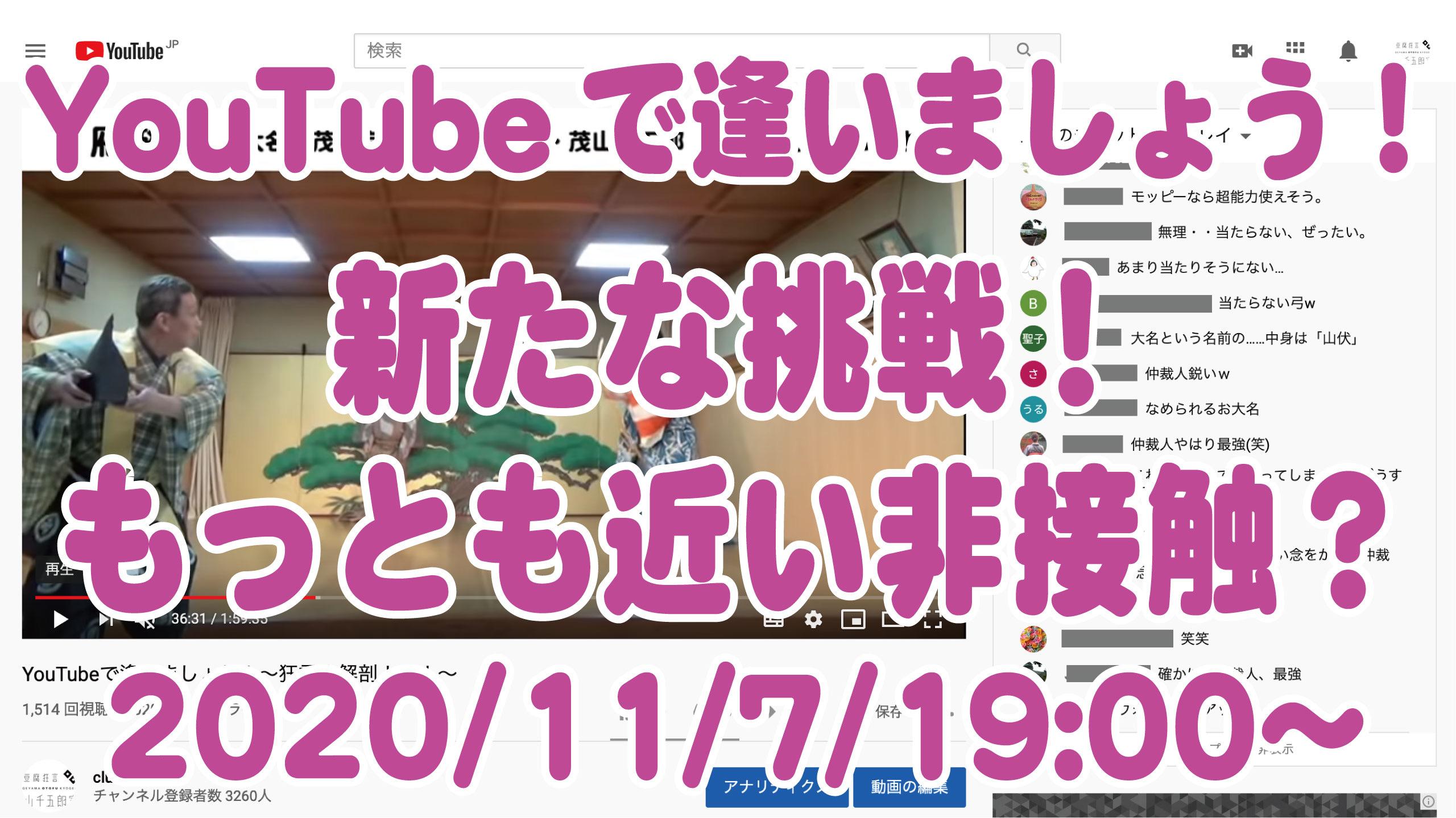 YouTubeで逢いましょう!ライブ配信は11/7(土)19:00〜!