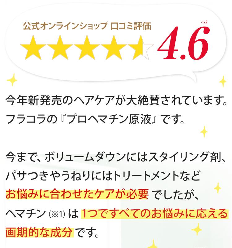 公式オンラインショップ 口コミ評価 4.6