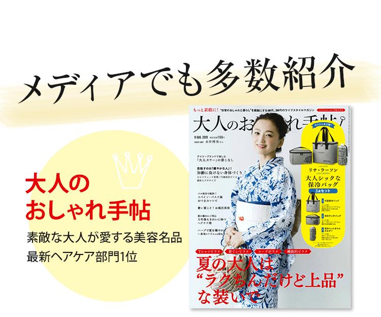 メディアでも多数紹介!
