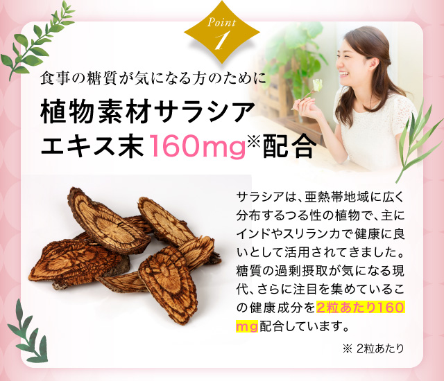 Point1 食事の糖質が気になる方のために、植物素材サラシアエキス末160mg配合
