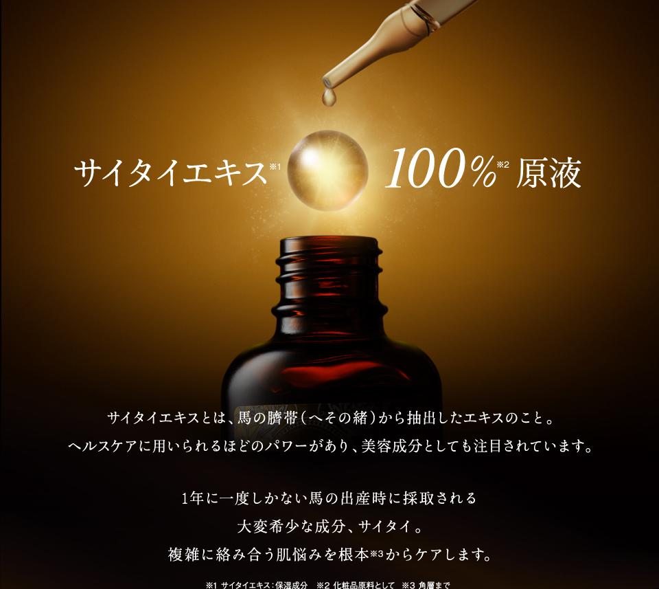 超・希少成分のパワーを純度100%の原液で