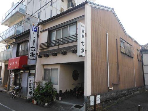 ビジネス旅館 七歩S360046